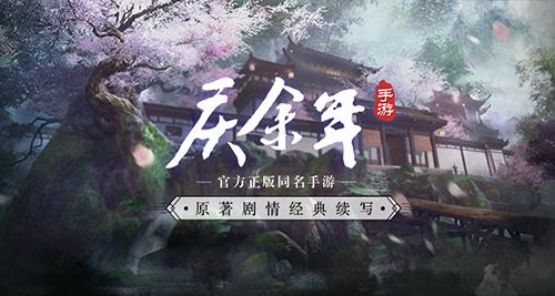 《庆余年》手游续写原著经典剧情