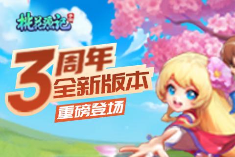 《桃花源记》手游三周年资料片重磅登场