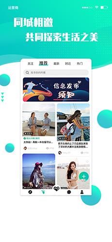 浪花旅行app截图2