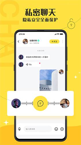驭圈app截图4