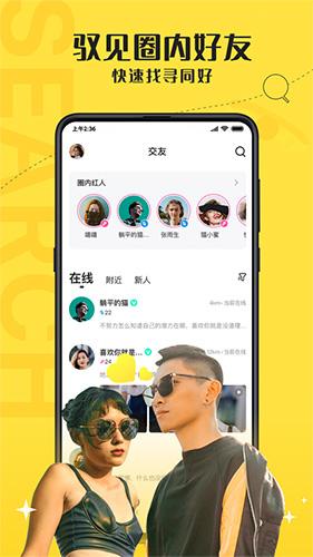 驭圈app截图3