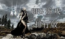 角色扮演手游哪个好玩 RPG游戏排行榜2020