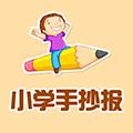 小学手抄报app