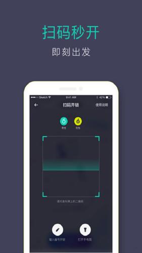 青桔app截图4