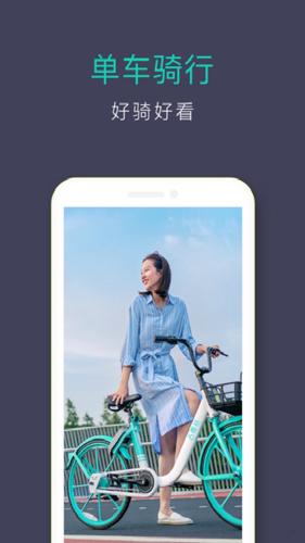 青桔app截图3