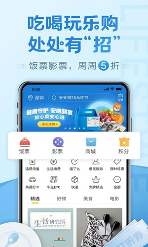 招商银行app截图4