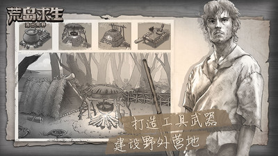荒野日记:孤岛截图4