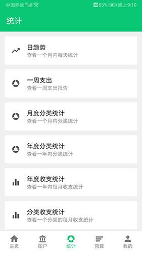 薄荷记账app图片1