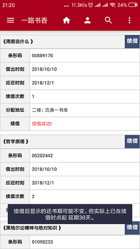 華宇圖書館app截圖2