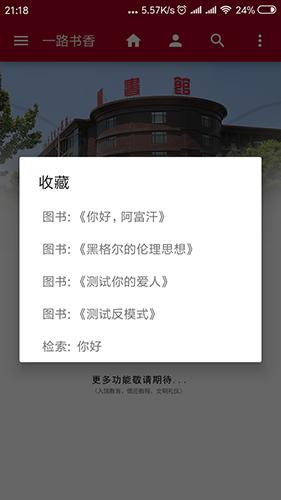華宇圖書館app截圖4
