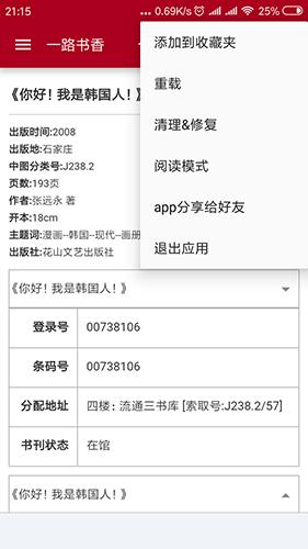 華宇圖書館app截圖7