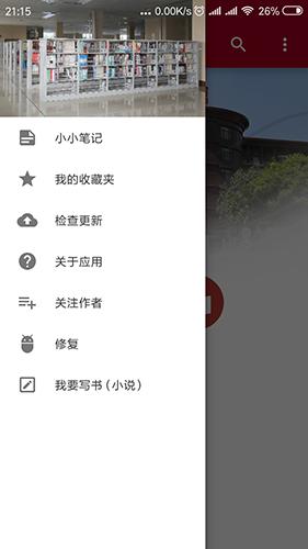 華宇圖書館app截圖5