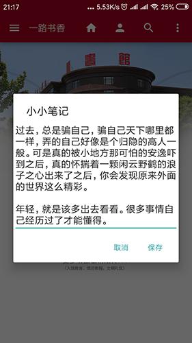 華宇圖書館app截圖6