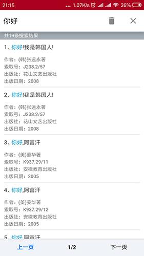 華宇圖書館app截圖3