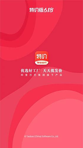 淘宝特价版app截图1