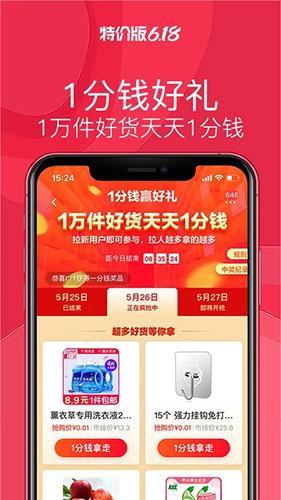 淘宝特价版app截图4