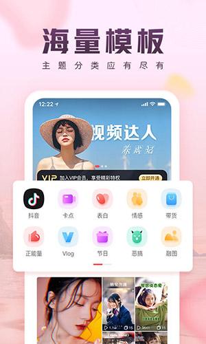 咔咔視頻制作app截圖2