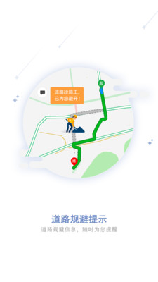 中国移动和地图截图2