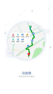 中国移动和地图截图3