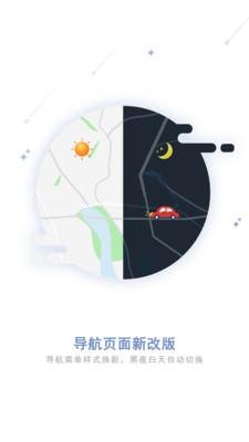 中国移动和地图截图4
