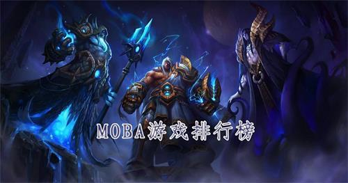 moba手游哪一个好玩 2020moba游戏排行榜引荐