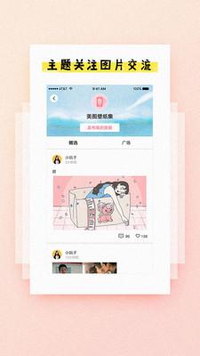 玩圖控app截圖3