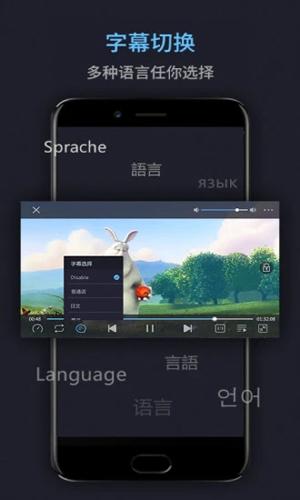萬能電影播放器app截圖2