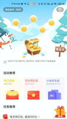 小米社區app截圖1