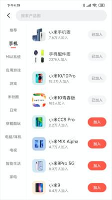 小米社區app截圖2
