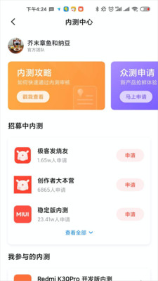 小米社區app截圖3