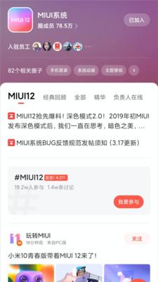小米社區app截圖5