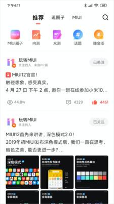 小米社區app截圖4