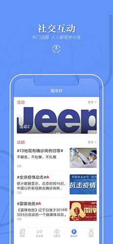 北國app截圖4