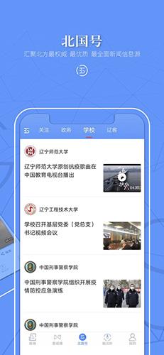 北國app截圖3