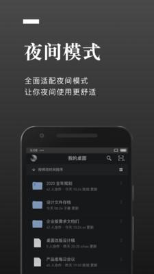 石墨文档app截图1