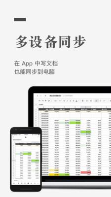 石墨文档app截图4