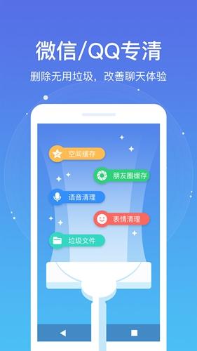 飛碟清理大師app截圖2