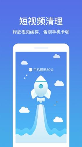 飛碟清理大師app截圖4