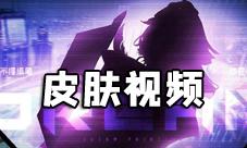 王者榮耀上官婉兒天狼繪夢者視頻 KPL限定技能動畫
