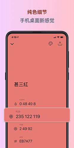 色采app截图7