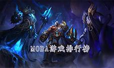 moba手游哪個好玩 2020moba游戲排行榜推薦