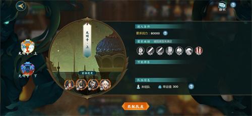 劍網3:指尖江湖11