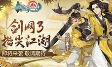 剑网3:指尖江湖测评:西山居首款二次元武侠手游