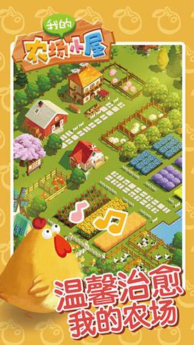 我的農場小屋圖片