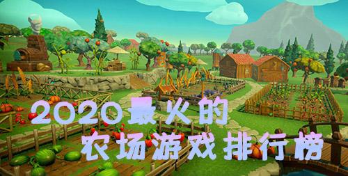 2020最火的農場游戲排行榜圖片
