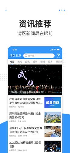 灣區消息app截圖1