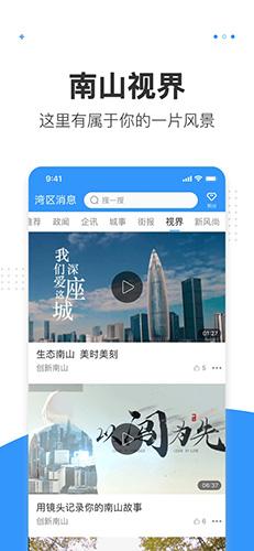 灣區消息app截圖2