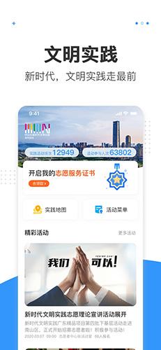 灣區消息app截圖3