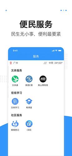 灣區消息app截圖4