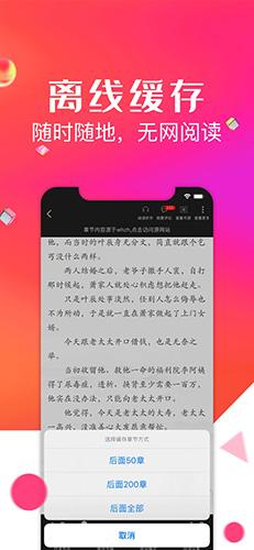 點點閱讀app截圖4